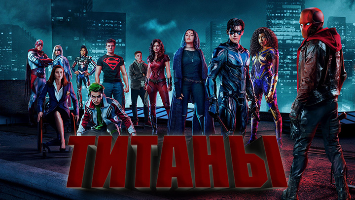 Титаны. 3 сезон